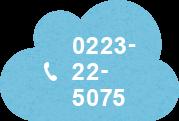 0223-22-5075