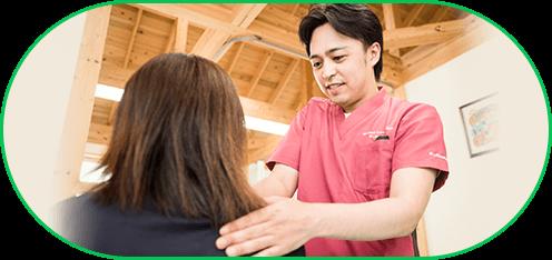 当院の施術方法について